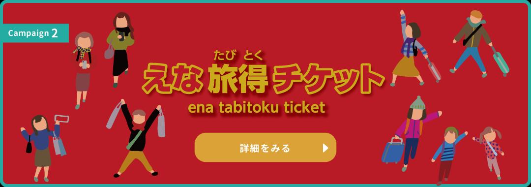 えな旅得チケット